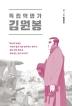 독립혁명가 김원봉