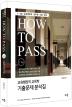 교육행정직 교육학 기출문제 분석집(7.9급)(How to Pass)
