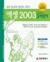 엑셀 2003 길라잡이(CD1장포함)