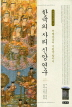 한국의 사리 신앙 연구(사찰연구총서 2)(양장본 HardCover)
