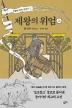 제왕의 위엄(상)(민들레 왕조 연대기 1)