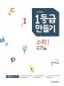 고등 수학1 475제(2020)(1등급 만들기)