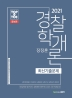 장정훈 경찰학개론 최신기출문제(2021)(Top to Toe)(증보판)