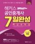 공인중개사 1차 7일완성 핵심요약집(2020)(해커스)