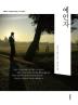 예언자(더클래식 세계문학 컬렉션 미니북 6)