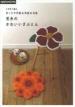 [해외]毛絲のかわいいざぶとん かぎ針で編むあったか円座&角座&花座