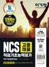 이기적 NCS 직업기초능력평가 고졸채용