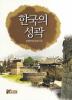한국의 성곽(증보판)(양장본 HardCover)