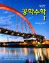 공학수학. 1(6판)