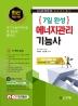 에너지관리기능사(7일 완성)(개정판 4판)