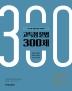 고득점 문법 300제(2019)(이동기 영어)