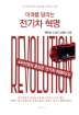미래를 달리는 전기차 혁명