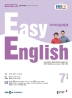 Easy English 초급 영어회화(2020년 7월호)