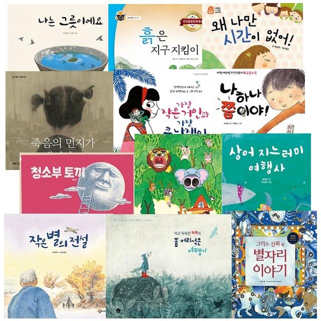 2020 제18회 책과함께 KBS 한국어 능력시험 5급 선정도서 초등 1~2학년 (전12권)