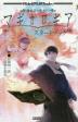 [해외]マギカロギアスタ-トブック 魔道書大戰RPG