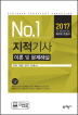 지적기사 이론 및 문제해설(2017)(No. 1)(개정판 9판)