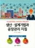생산.설계기법과 공장관리 지침(기업 생존전략과 스마트공장 구축을 위한)
