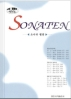 SONATEN 1:소나타 앨범 1(세계음악 전집 일신판)
