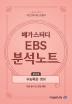 고등 수능특강 영어(2019)(메가스터디 EBS 분석노트)