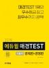 매경TEST 기본서(2019)(에듀윌)