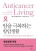 암을 극복하는 항암생활