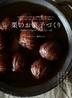 [해외]栗のお菓子づくり モンブランからグラッセ,澁皮煮,アイスクリ-ム,パウンドケ-キ,タルト,ショ-トケ-キまで