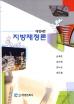지방재정론(4판)(양장본 HardCover)