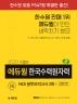 한국수력원자력 봉투모의고사 2회(2020 특별판)(NCS)