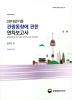 2018년기준 관광동향에 관한 연차보고서(2019. 8)