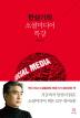 한상기의 소셜미디어 특강(에이콘 소셜미디어 시리즈 19)