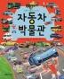 자동차 박물관(로봇 자동차 차고의)(전면개정판)(양장본 HardCover)