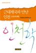 근대제국과 만난 인천: 충돌과 변화(인문학시민강좌 3)