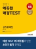 매경TEST 실전문제집(2021)(에듀윌)