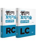 영단기 신 토익기술 실전 문제집 RC+LC 세트