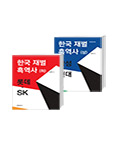 한국 재벌 흑역사 세트(전2권)