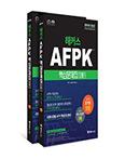 해커스 AFPK 핵심문제집 모듈 1+2 세트