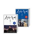신과 함께 오리지널 각본집 세트 (전 2권)
