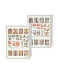 살아있는 한국사 교과서 1-2 세트(최신개정판)