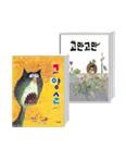 고양순 + 고만고만 세트 (심미아 그림책)