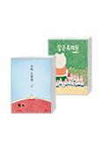 수박 수영장 + 당근 유치원 세트