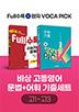 비상 고등영어 문법+어휘 기출세트 고1~고3(Full수록(풀수록)/완자 VOCA PICK)
