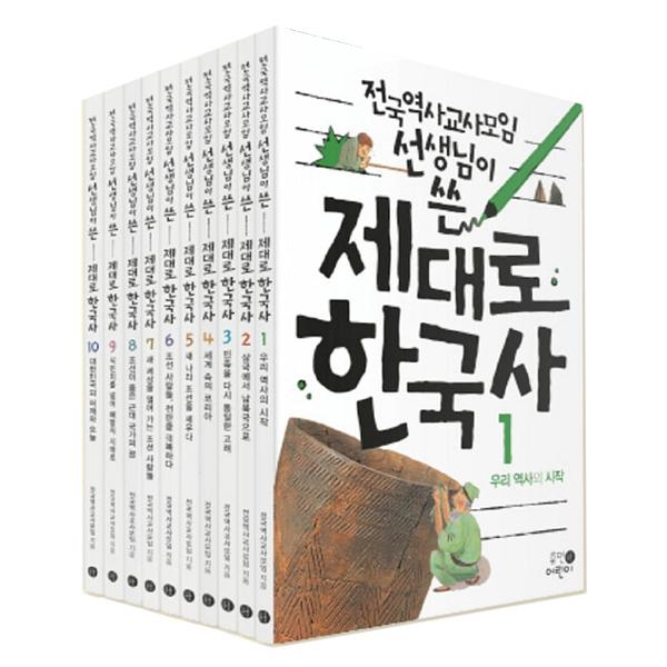 [최신판][휴먼어린이]전국역사교사모임 선생님이 쓴 제대로 한국사 1번-10번 (전10권)