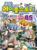 ������ ���丮 �������� RPG. 85(�ڹ�)