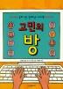 고민의 방(시공주니어 문고 독서 레벨 3 45)