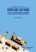 미래의 성장 시장 아세안(연세경영연구소 총서 시리즈 2019-4)
