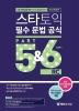 스타토익 필수 문법 공식 Part 5&6 RC(신토익 Edition)(2판)