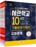 사관학교 10년간 기출문제 다잡기(국/영/수) 세트(2021)(무료 동영상과 함께하는)(전3권)