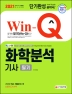 화학분석기사 필기 단기완성(2021)(Win-Q)(개정판 10판)