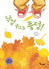 낙엽 속으로 풍덩(양장본 HardCover)