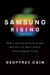 [보유]Samsung Rising